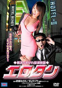 横浜たそがれ探偵物語 エロタン (2006)