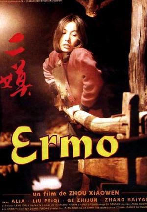 二嫫 (1994)