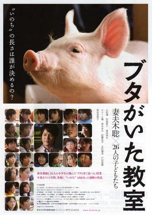 小猪教室 (2008)