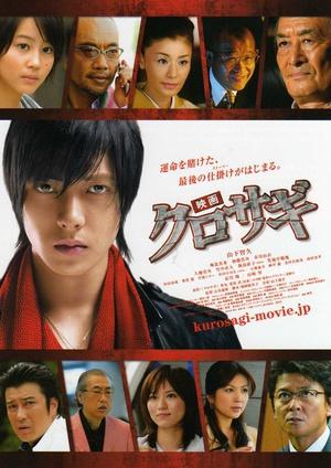 诈欺猎人 (2008)