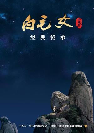 小戏骨:白毛女 (2016)