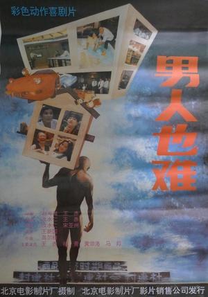 男人也难 (1994)
