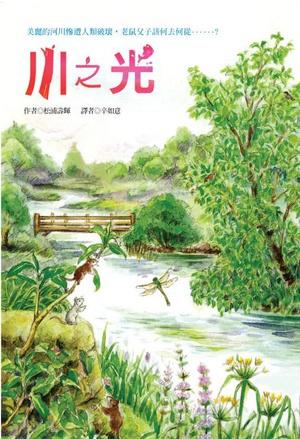 川之光 (2009)