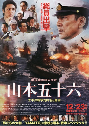 联合舰队司令长官:山本五十六 (2011)