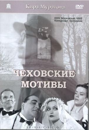 契科夫的主题 (2002)