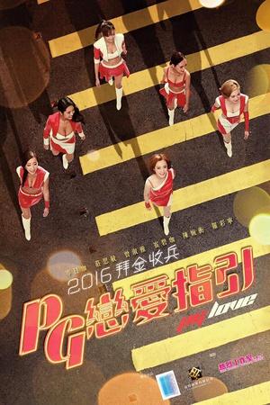 PG戀愛指引(PG LOVE)-上映場次-線上看-預告-Hong Kong Movie-香港電影