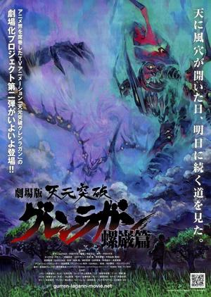 天元突破剧场版:螺岩篇 (2009)