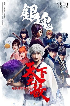 银魂 (2017)