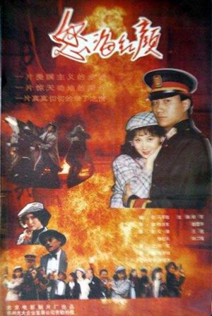 怒海红颜 (1994)