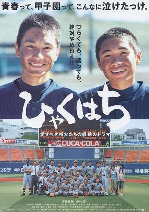 一百零八 (2008)