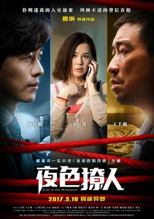夜色撩人 (2017)