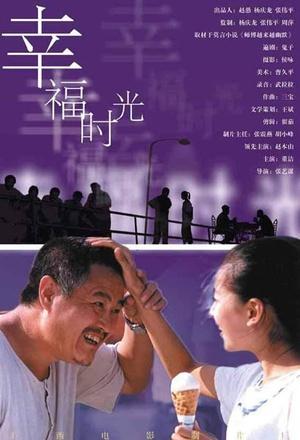 幸福时光 (2000)