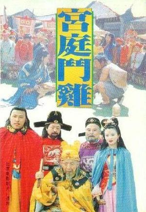 宫廷斗鸡 (1994)
