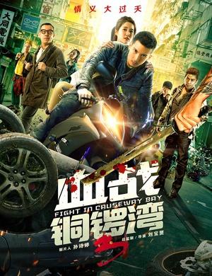 血战铜锣湾3 (2017)
