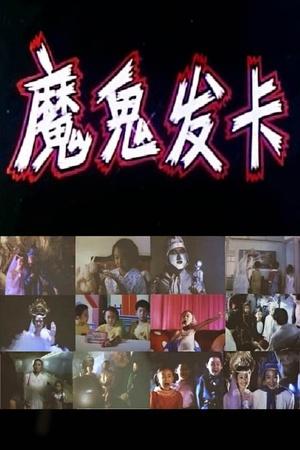 魔鬼发卡 (1994)