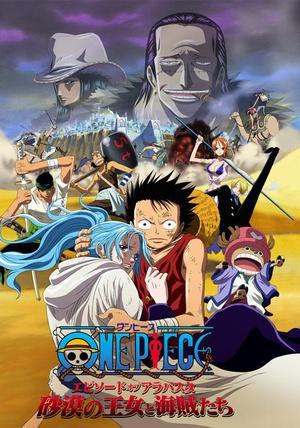 海贼王剧场版8:沙漠公主与海盗们 (2007)