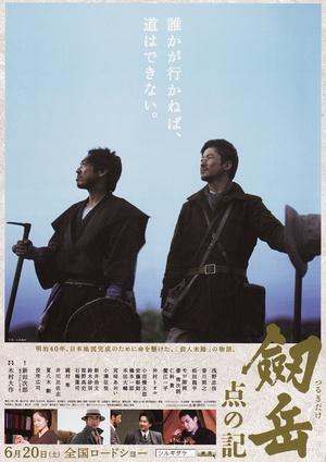 剑岳:点之记 (2009)