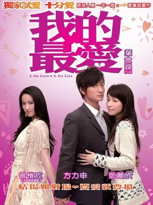 我的最爱 (2008)