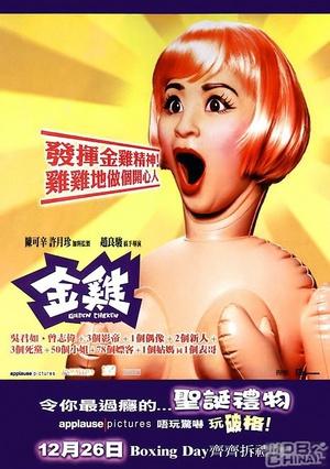 金鸡 (2002)