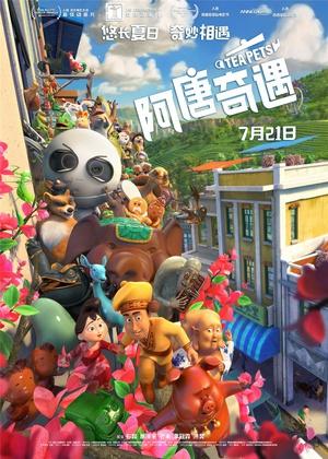 阿唐奇遇 (2017)