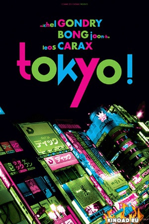 东京! (2008)
