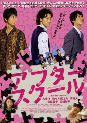 放课后 (2008)