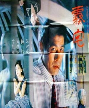 雾宅 (1994)