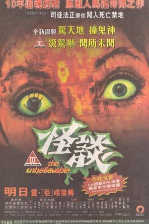 怪谈 (2009)