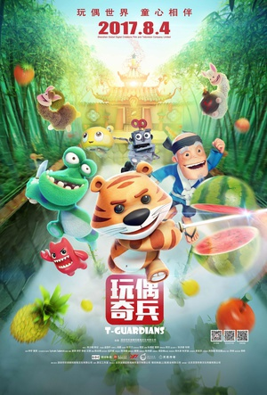 玩偶奇兵 (2017)