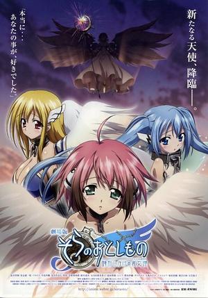 天降之物剧场版:发条装置之哀女神 (2011)