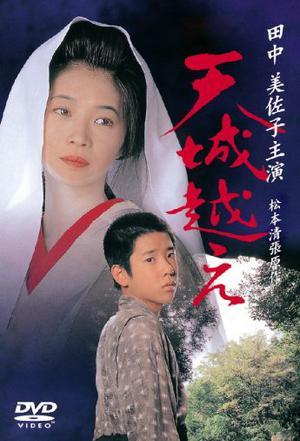 越过天城 (1998)