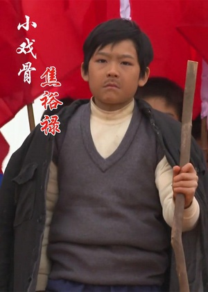 小戏骨:焦裕禄 (2015)